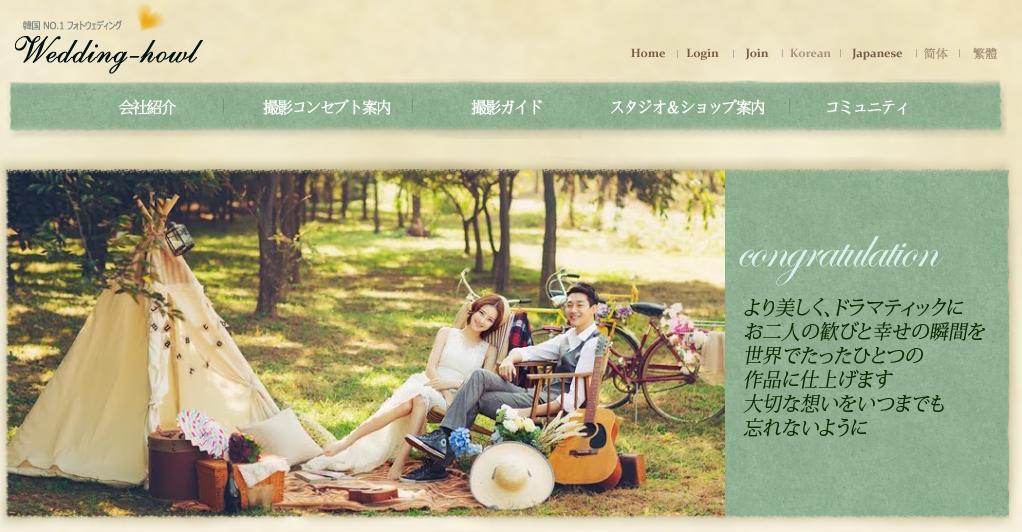 日本人と韓国人のカップル向けにブライダルプランナー事業ウェディング ハウル