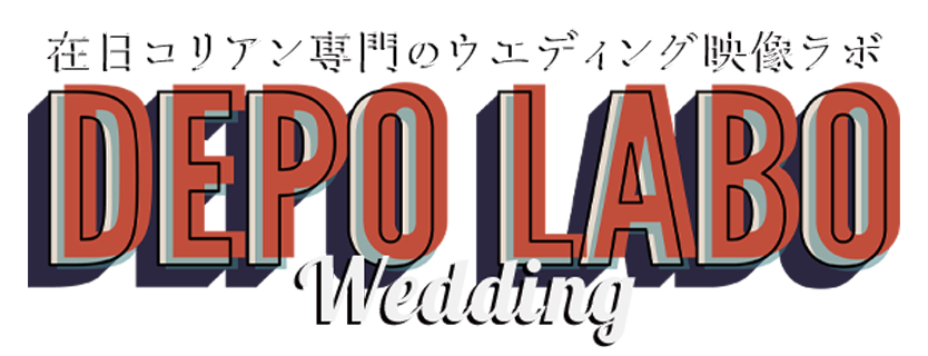 DEPO LABO WEDDING